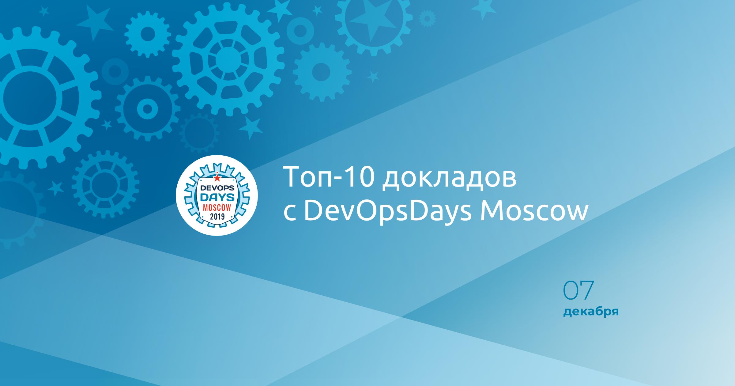 Топ-10 докладов с DevOpsDays Moscow