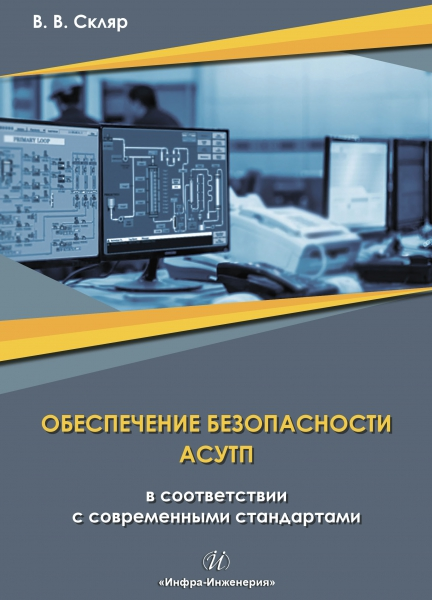 "About the book ""Ensuring the safety of the automated process control system in accordance with modern standards"""