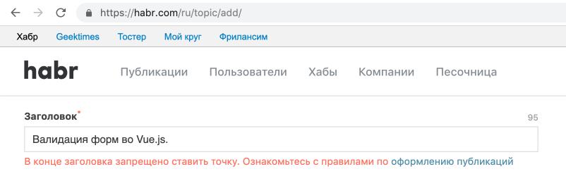 Валидация форм во Vue.js
