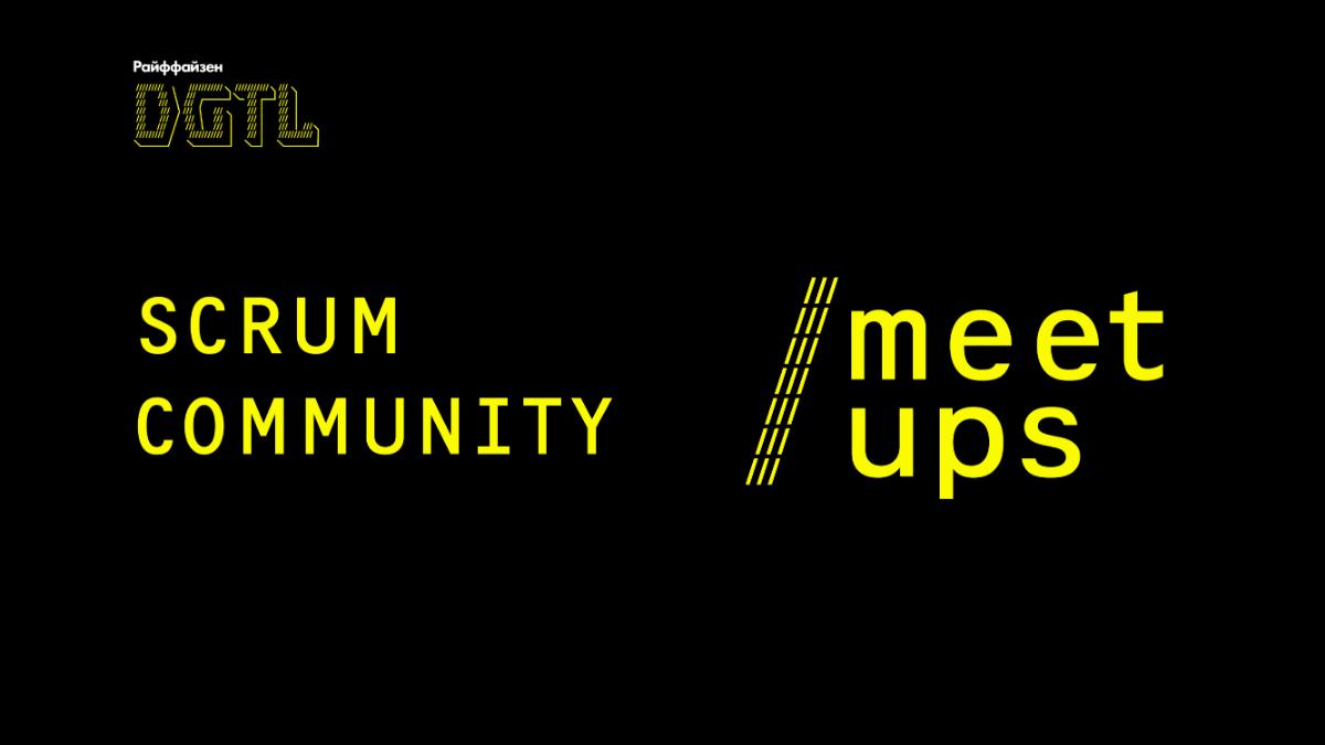 Scrum Community Meetup в Райффайзенбанке
