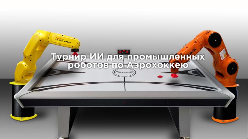 Турнир ИИ для промышленных роботов по Аэрохоккею