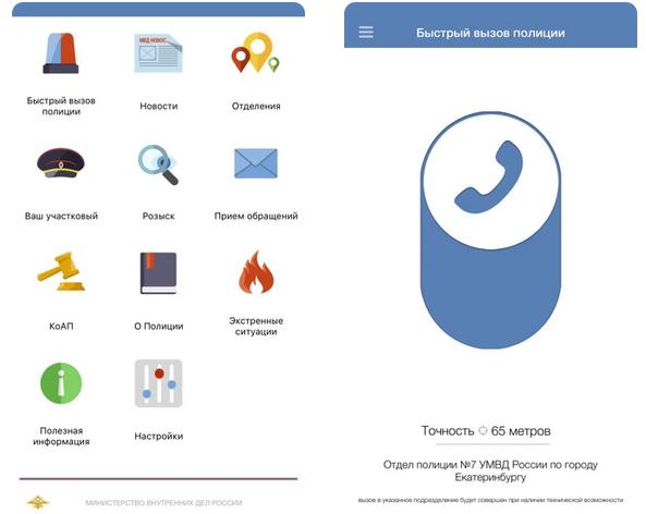 МВД добавит в приложение «МВД России» модуль «Антимошенник», который будет иметь доступ к контактам пользователей
