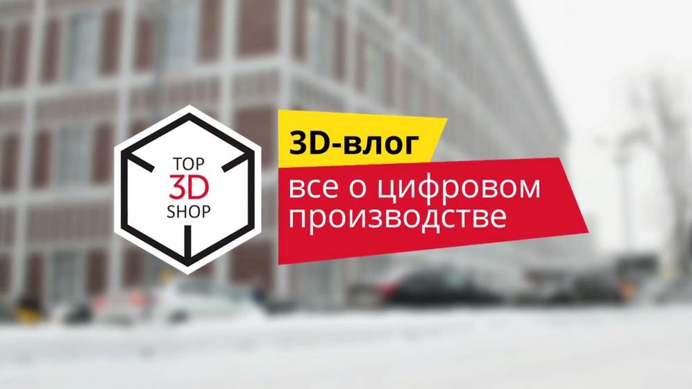 3D-влог: все о цифровом производстве — #1 Знакомимся