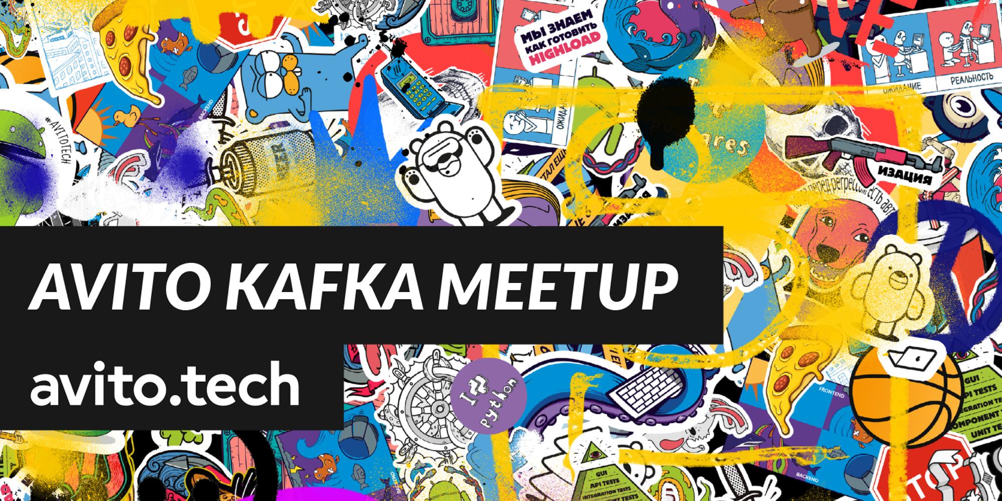 Avito Kafka meetup: коннекторы, интеграция, облака