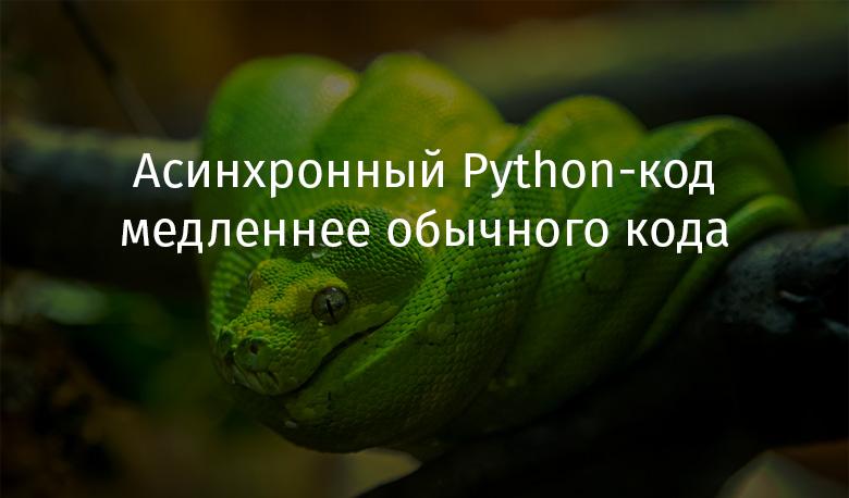 Перевод Асинхронный Python-код медленнее обычного кода