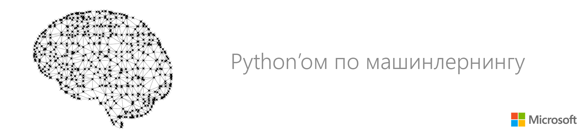 Python'ом по машинлернингу