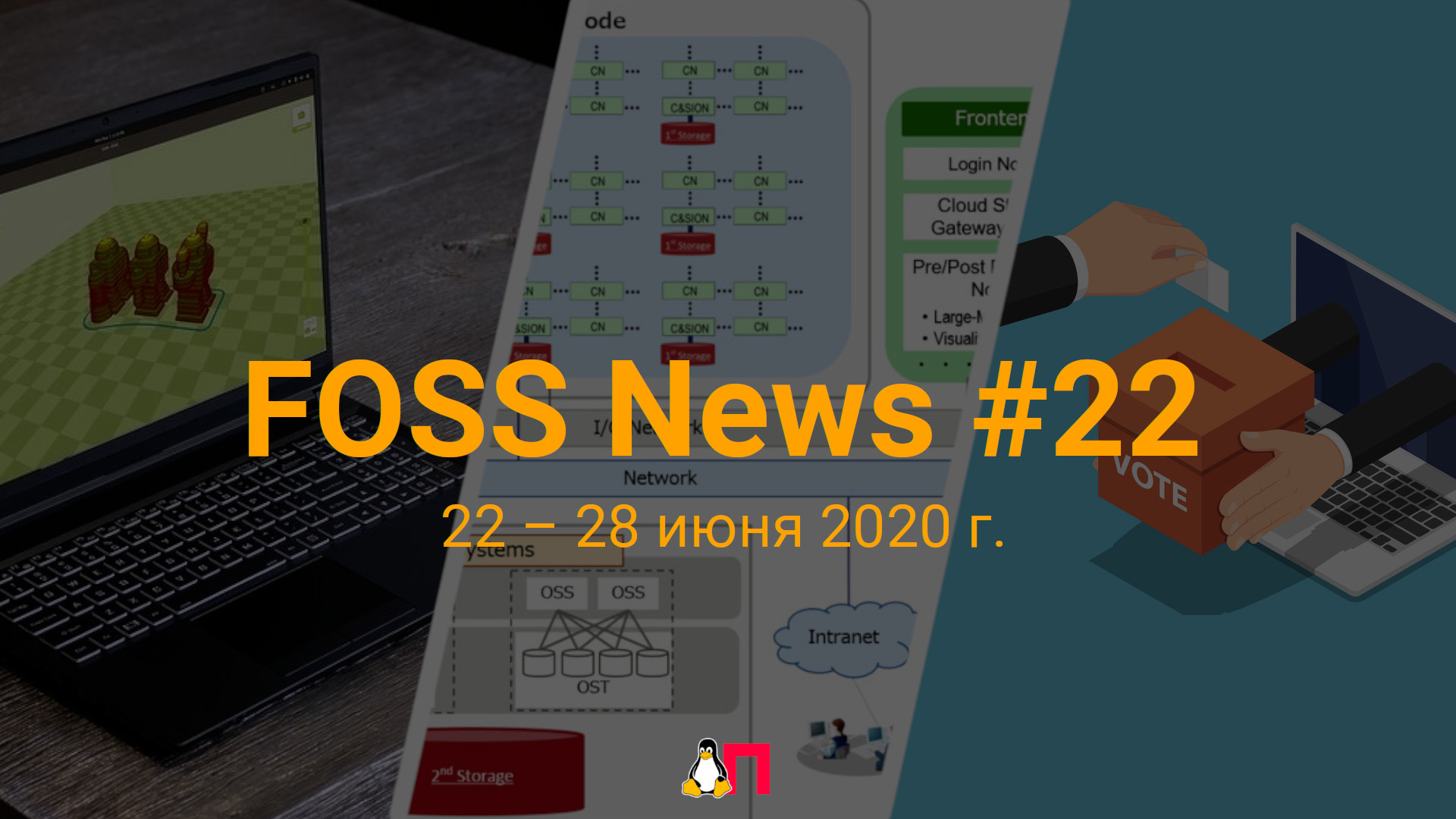 FOSS News 22  обзор новостей свободного и открытого ПО за 22-28 июня 2020 года