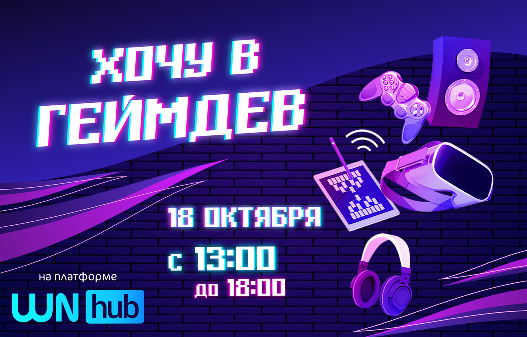 """Free online conference """"I want to be in gamedev"""" /Habr"""