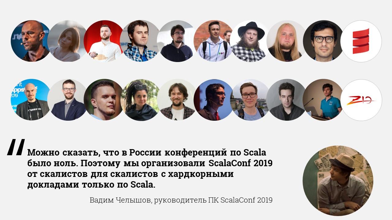 SacalaConf 2019 — проповедник Джон, Святой Грааль и «Профессор Hаskell»