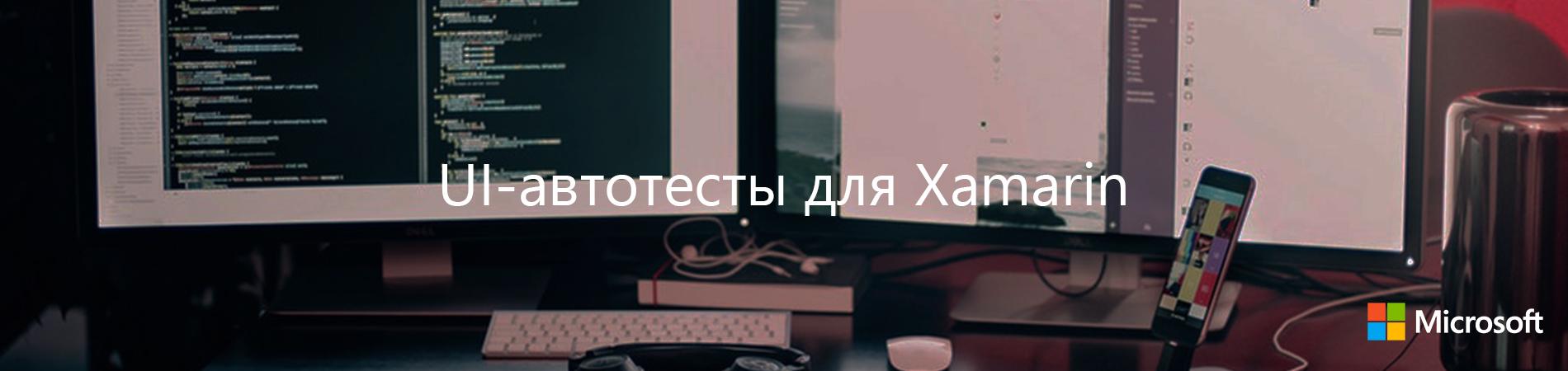 UI-автотесты для Xamarin