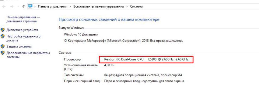 Pentium E5300 + 4GB ОП