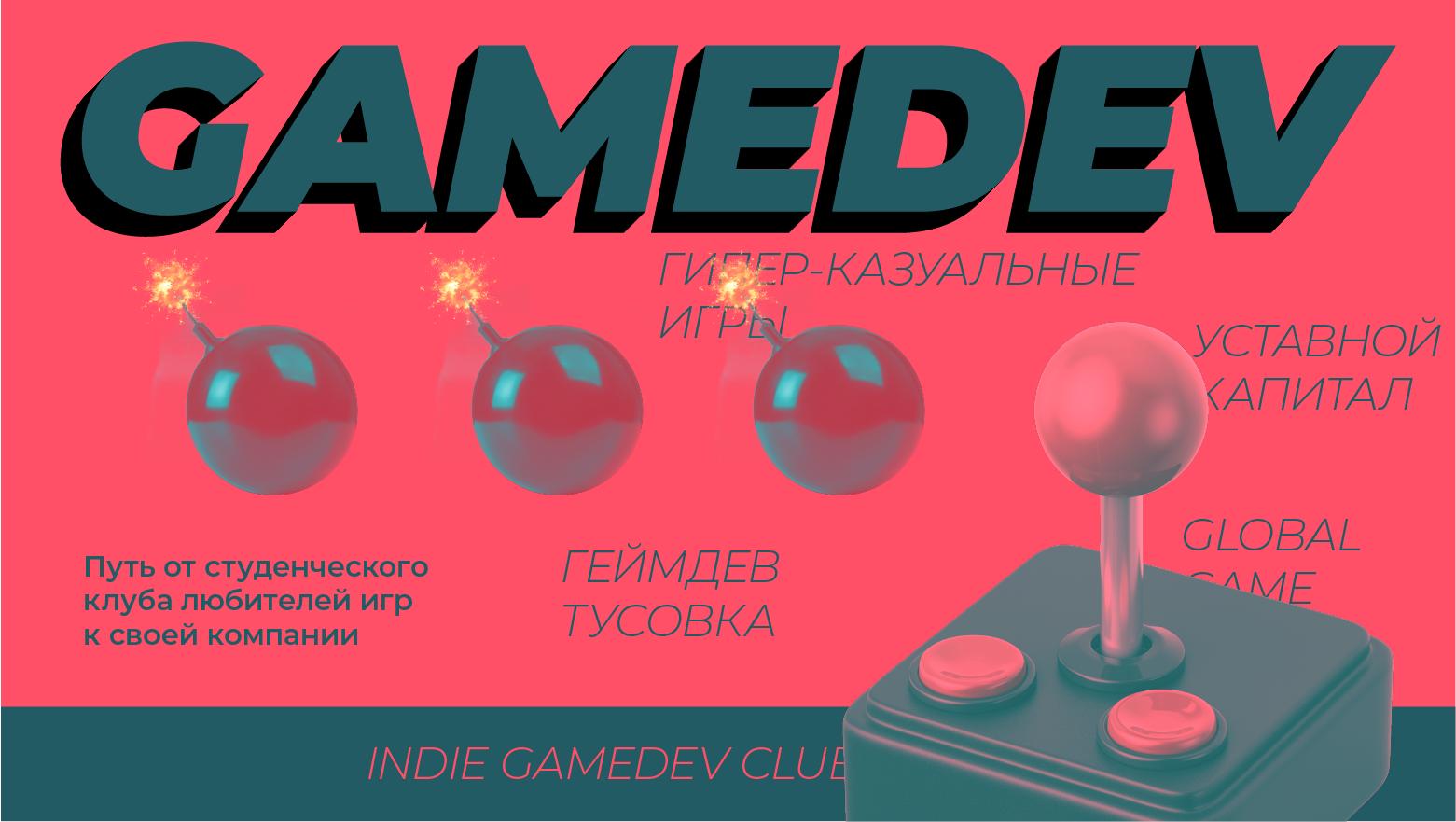 История про то, как из студенческого геймдев-клуба выросла компания по разработке игр / Блог компании Город Иннополис / Хабр