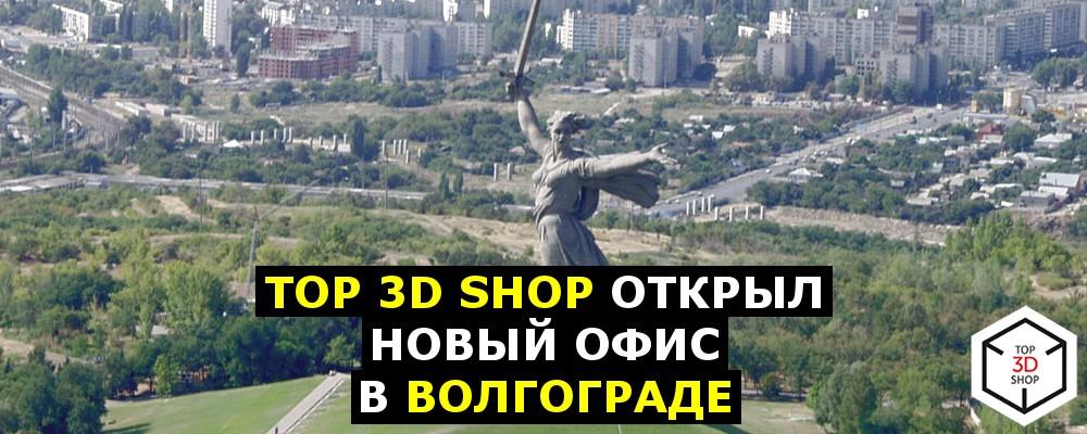 [recovery mode] Top 3D Shop открыл новый офис в Волгограде