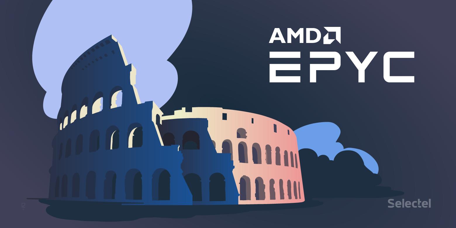 Из Неаполя в Рим: новые CPU AMD EPYC
