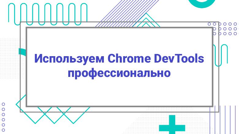Перевод Используем Chrome DevTools профессионально