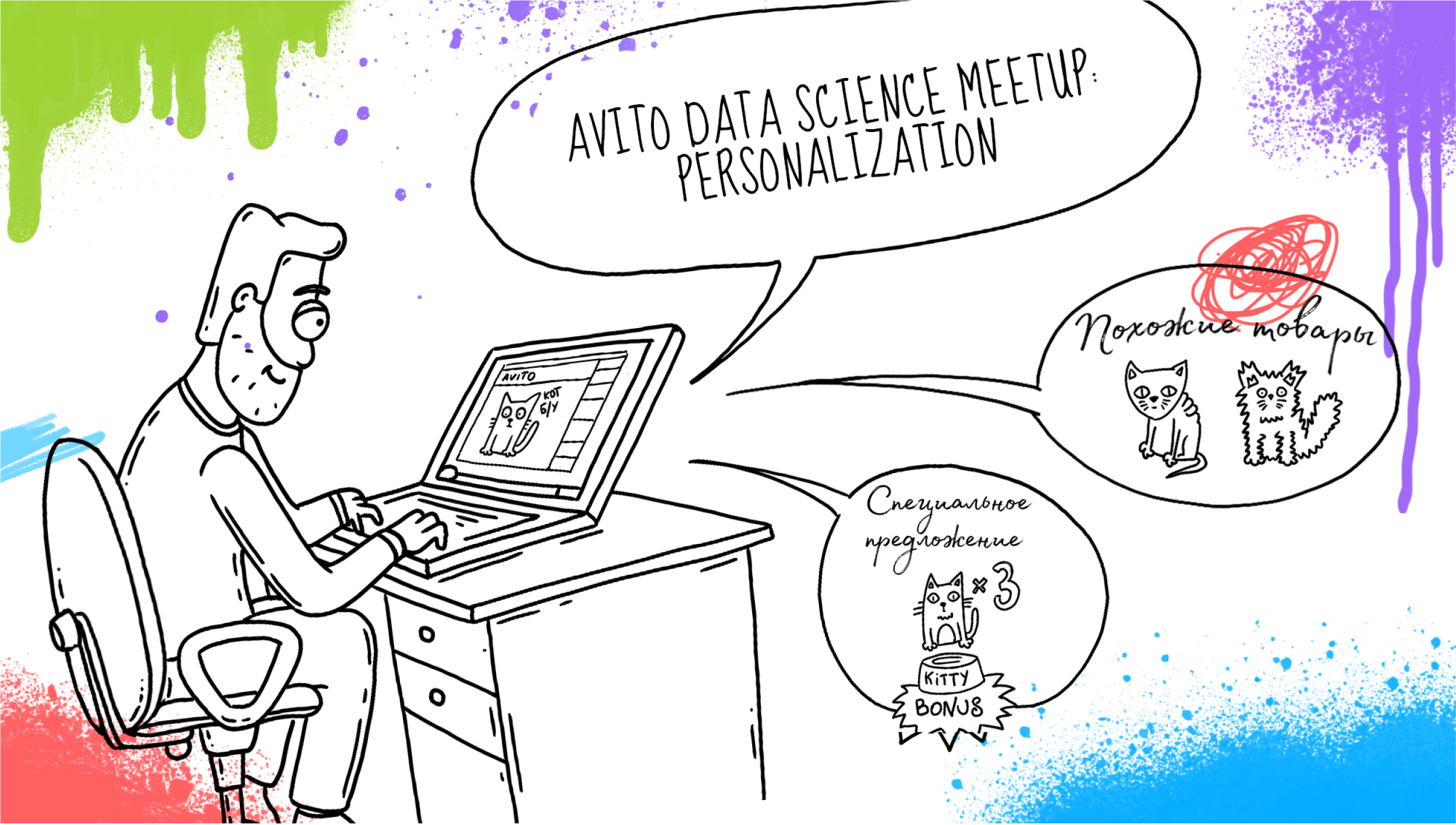 Avito Data Science Meetup: Personalization