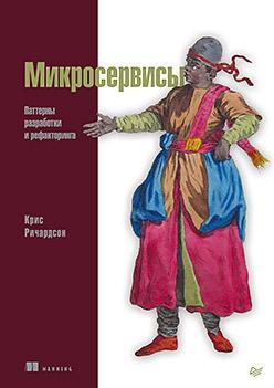 Книга «Микросервисы. Паттерны разработки и рефакторинга»