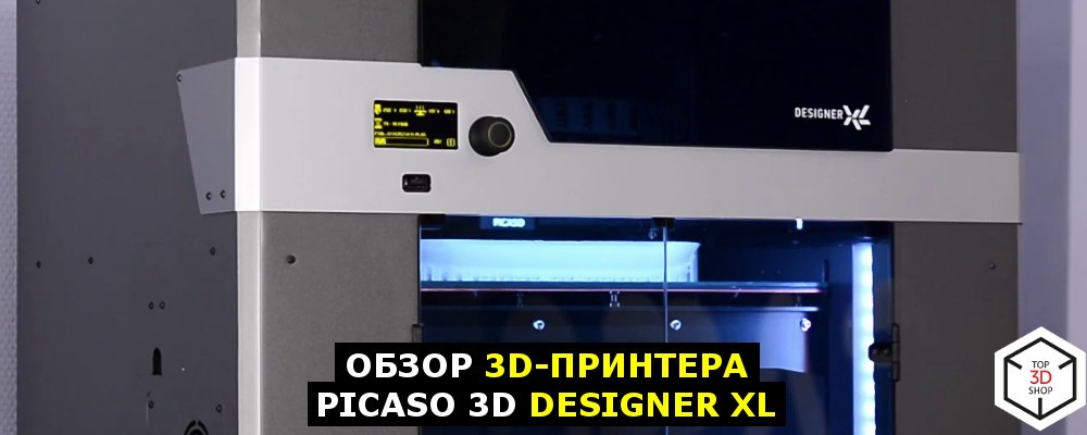 Обзор PICASO 3D Designer XL