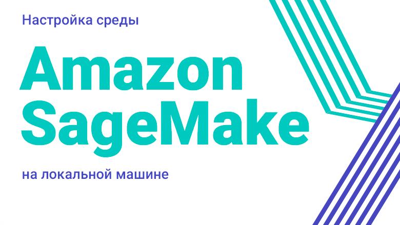 Перевод Настройка среды Amazon SageMake на локальной машине