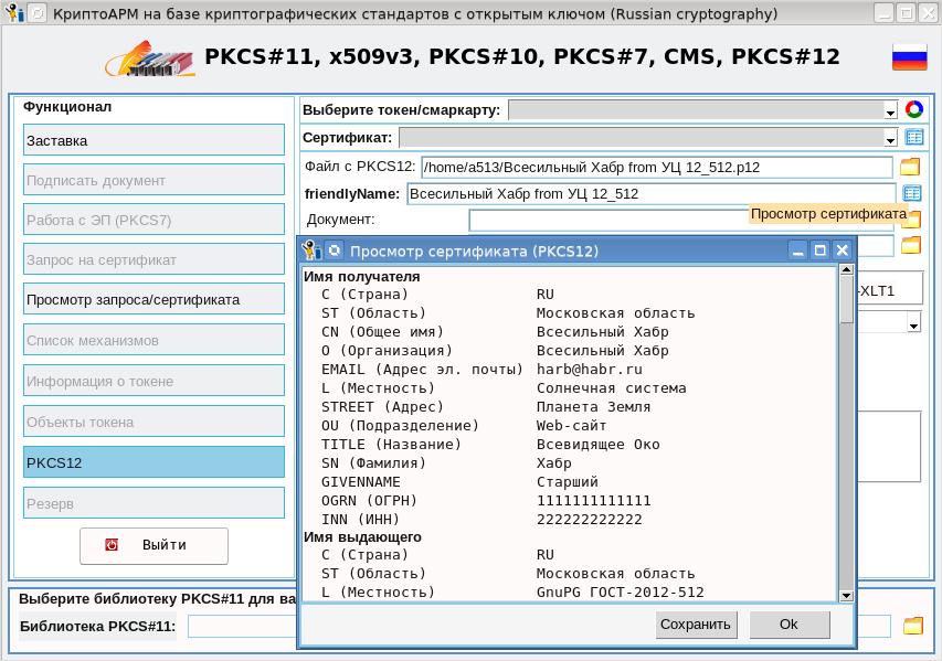 Цифровая подпись Cades-BES для XML средствами 1С с помощью КриптоПро