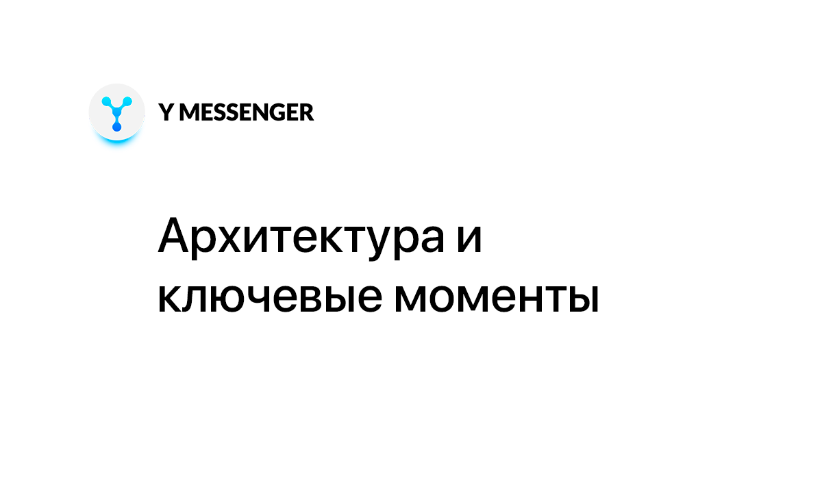 Recovery mode Архитектура Y messenger