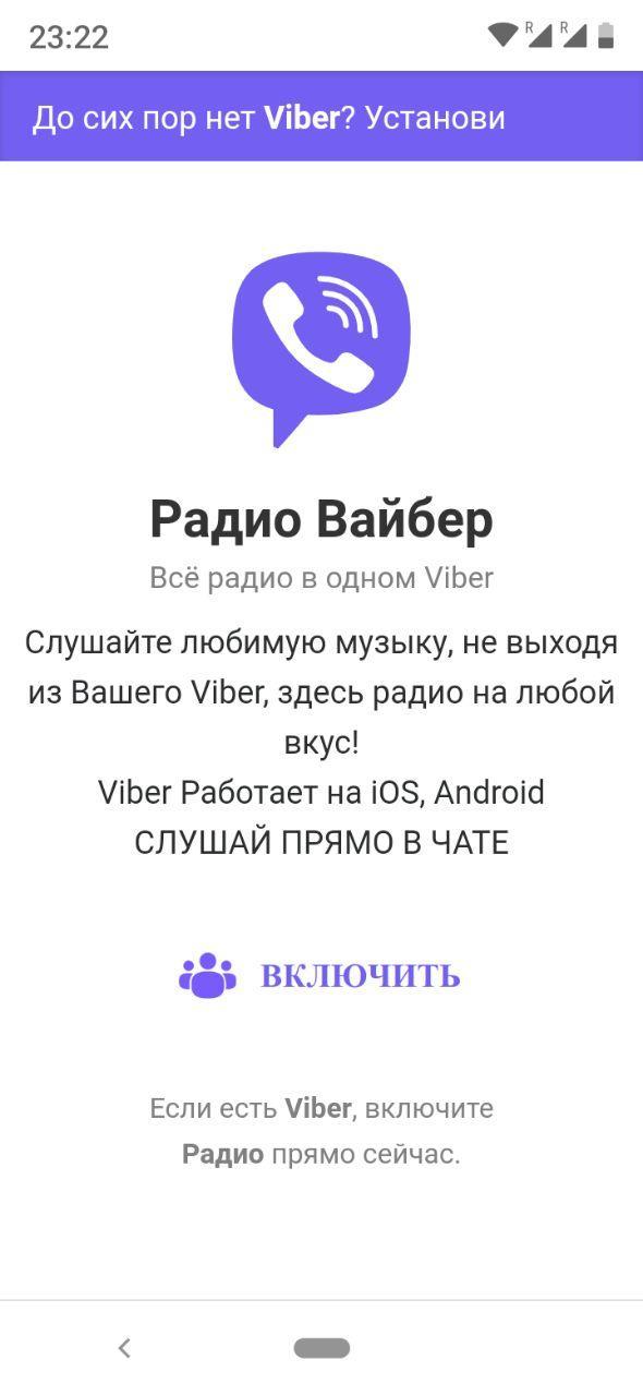 Radio Viber