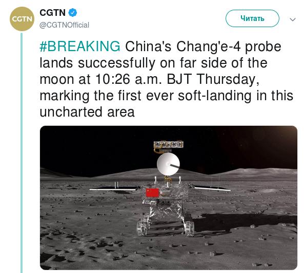 Космический аппарат «Чанъэ-4» совершил успешную посадку на обратной стороне Луны