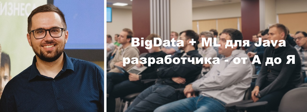 Alexey Zinoviev about BigData + ML on jug.msk.ru