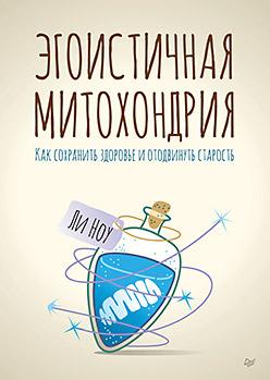 Книга «Эгоистичная митохондрия. Как сохранить здоровье и отодвинуть старость»