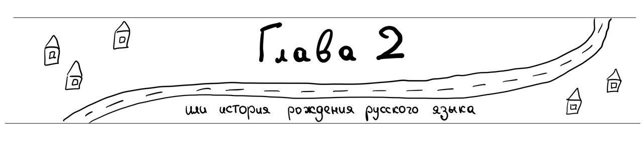 Глава 2 или история рождения русского языка.