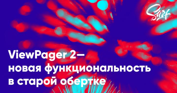 ViewPager 2 — новая функциональность в старой обертке / Блог