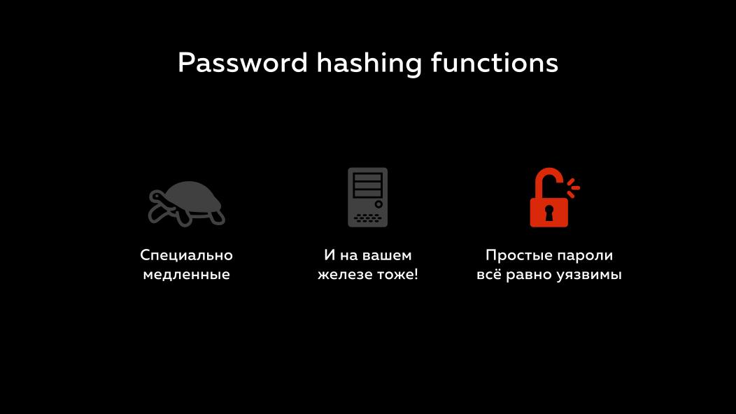 Slide 16. Password hashing functions