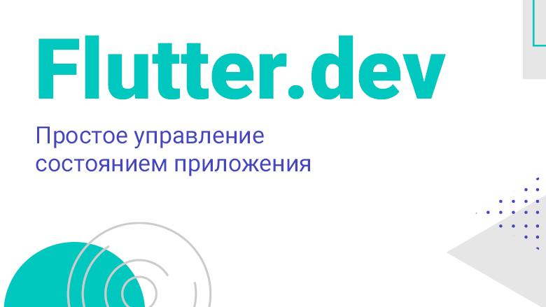 Перевод Flutter.dev Простое управление состоянием приложения