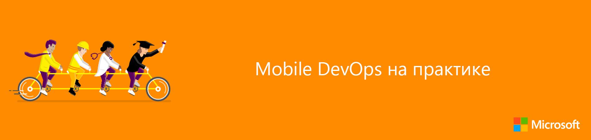 Mobile DevOps на практике