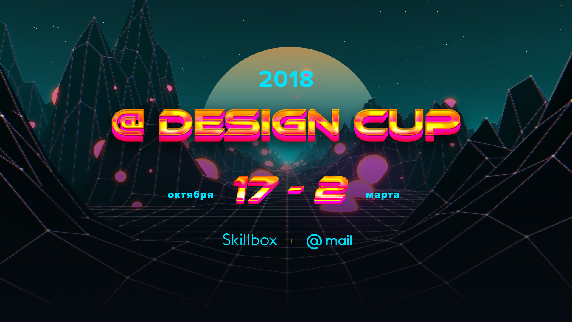 Mail Design Cup 2018 - Competition for interface designers