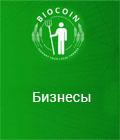 Бизнесы с BioCoin