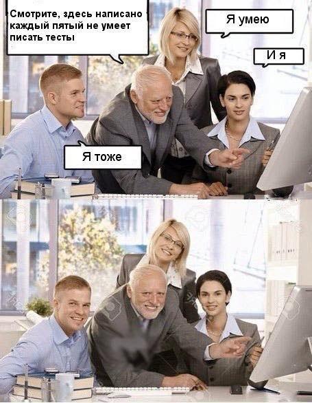 Перевод Если вы используете моки, то вы хоть что-то тестируете?