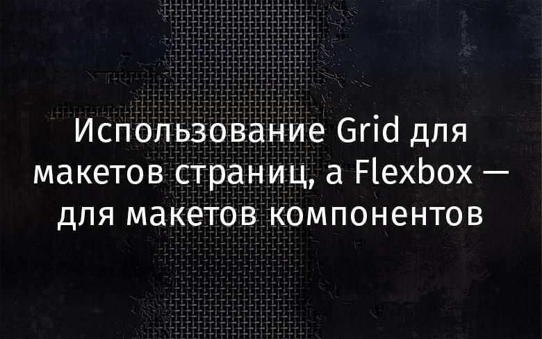Перевод Использование Grid для макетов страниц, а Flexbox  для макетов компонентов