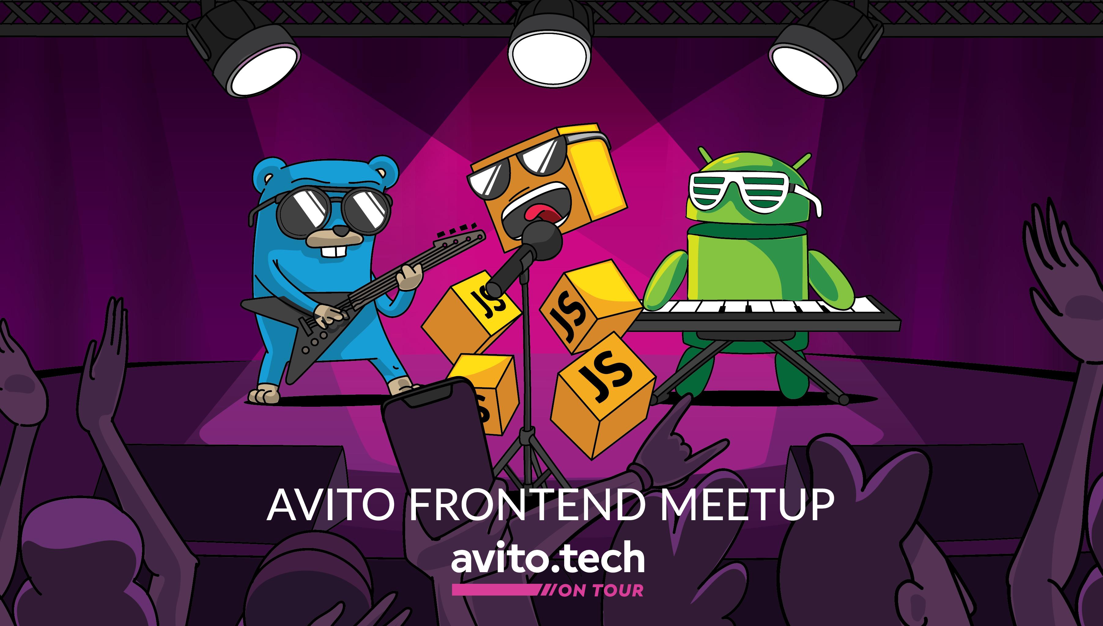 Avito Frontend meetup