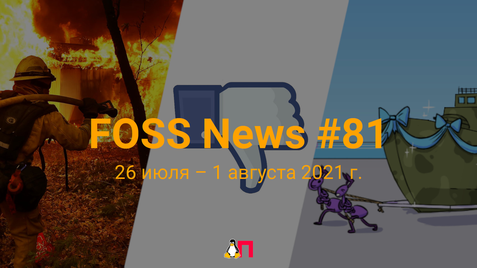 FOSS News №81 – дайджест материалов о свободном и открытом ПО за 26 июля — 1 августа 2021 года