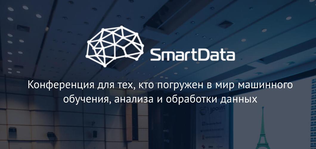 Второй блин: анонс SmartData 2018