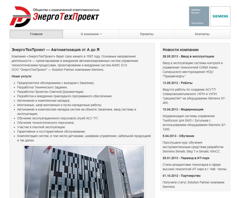 Сайт компании ЭнергоТехПроект