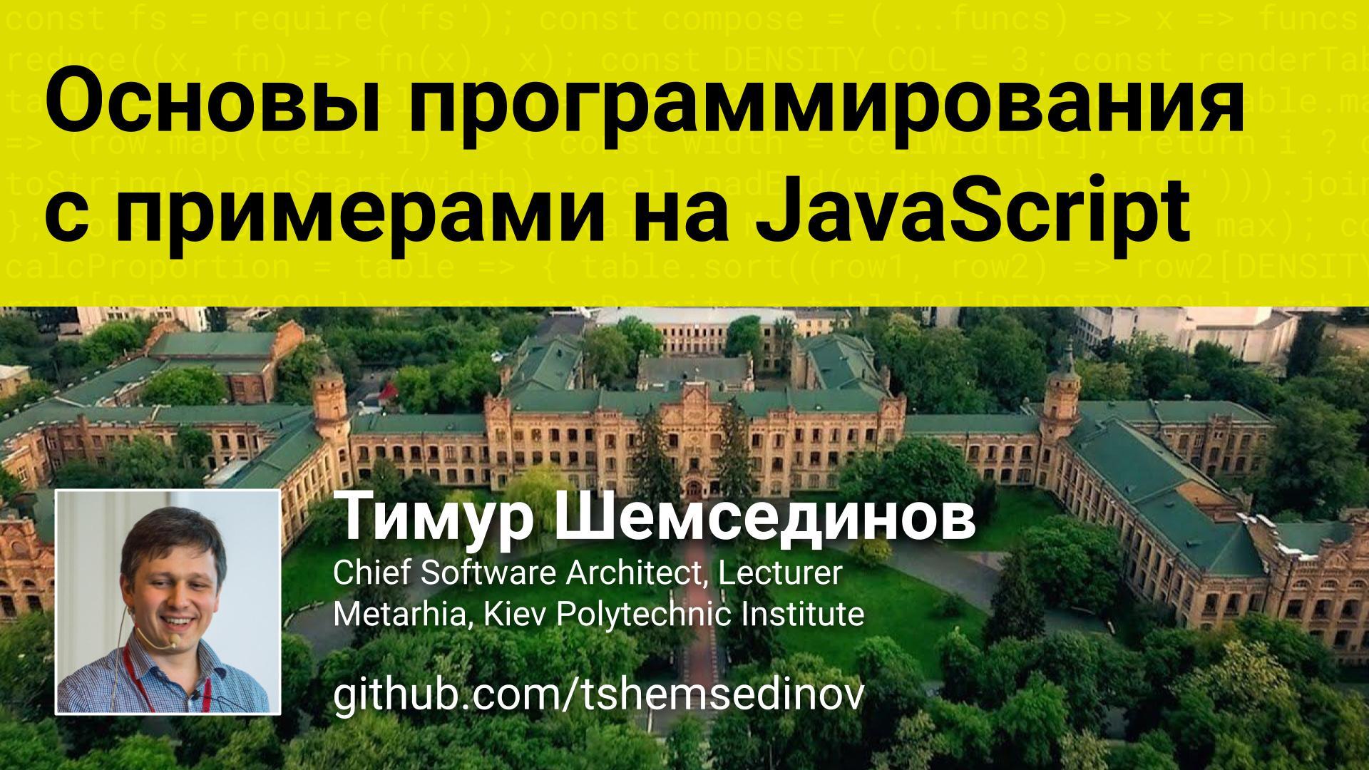 «Основы программирования» набор на бесплатный курс с примерами на JavaScript