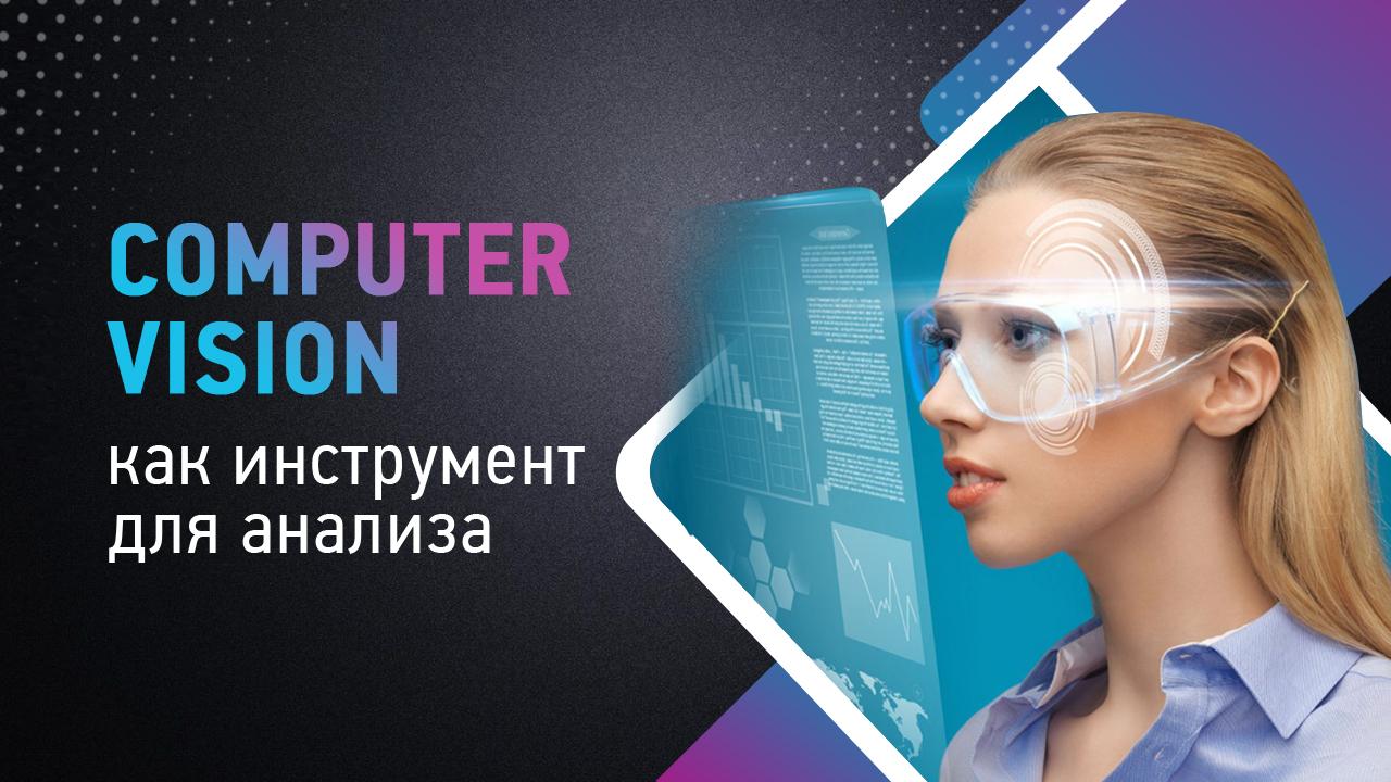 Computer Vision. Подсчет клиентопотока