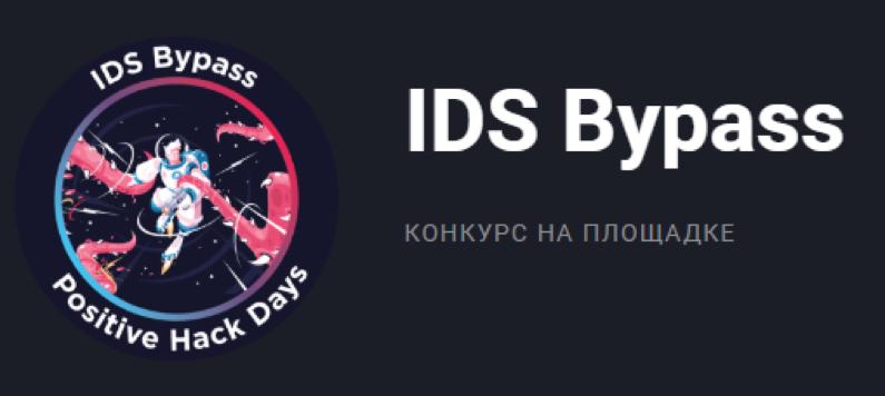 Разбор конкурса IDS Bypass на Positive Hack Days 9