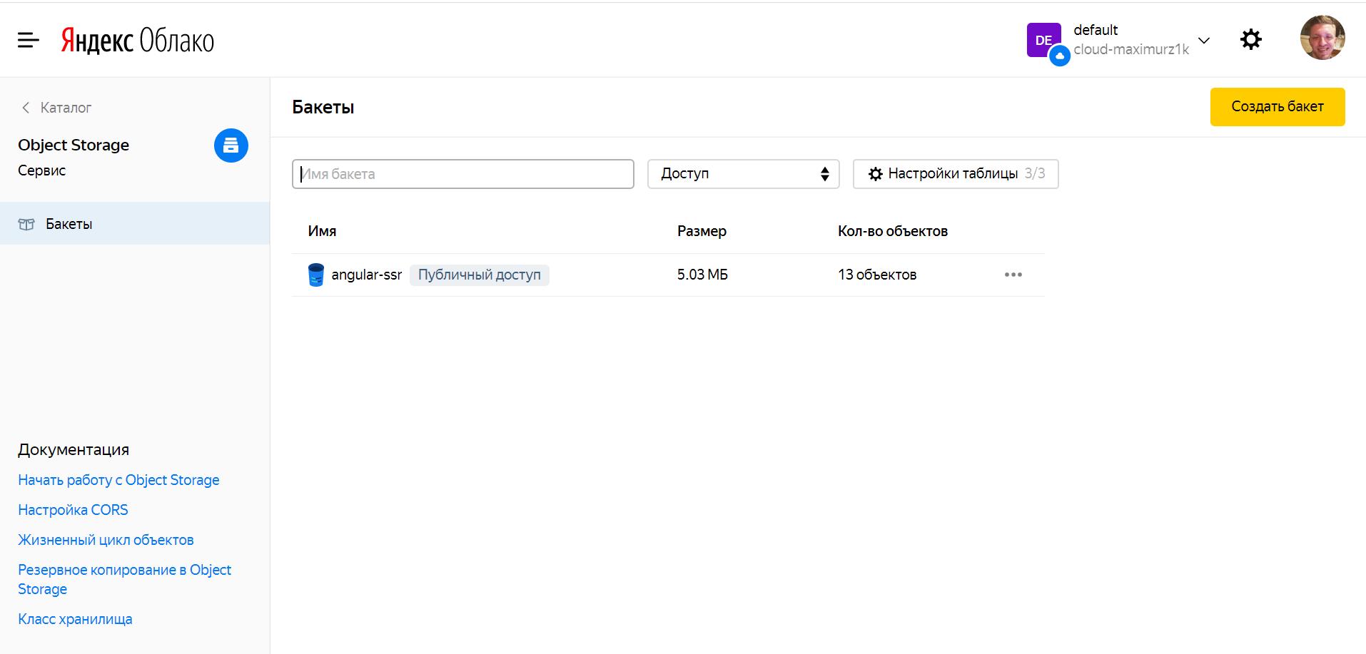 Интерфейс сервиса Yandex.Cloud Object Storage