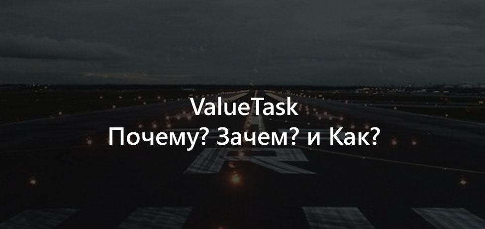 ValueTask — почему, зачем и как?