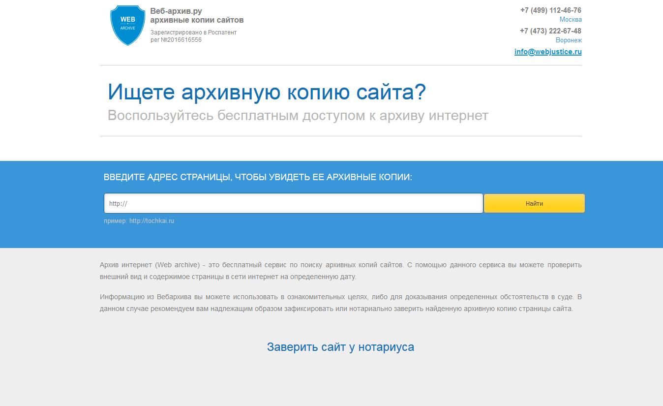 Веб-архив: импортозамещение