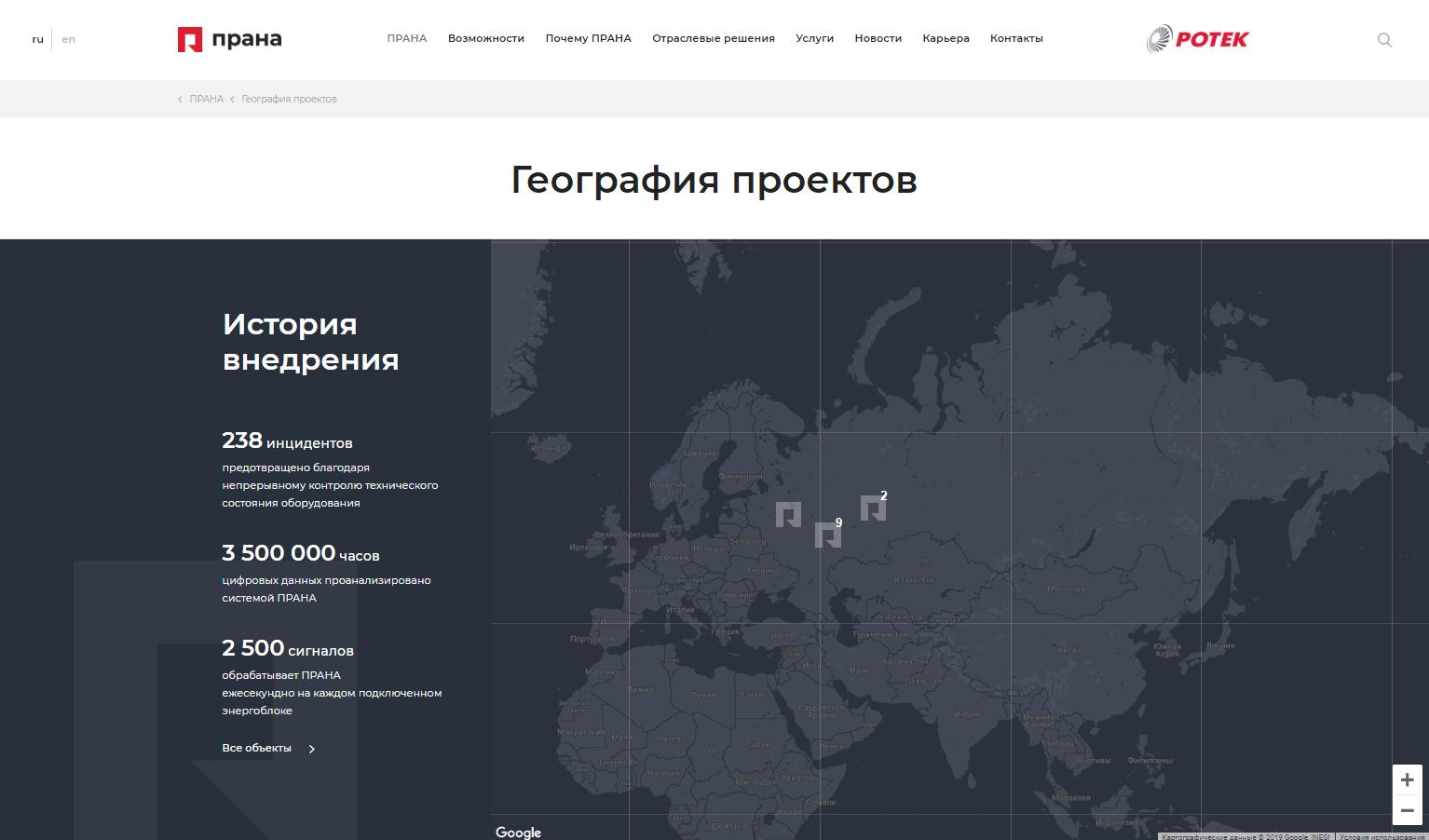 Карта реализованных проектов на сайте компании Прана