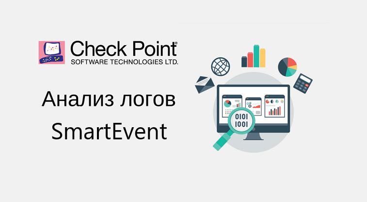 2. Анализ логов Check Point: SmartEvent